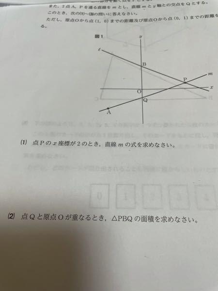 【至急‼︎】⑵の解き方がわかりません!わかる方教えてください‼︎ ちなみに⑴はy=x +2です 1番上のところ見えないので書きます。 下の図1で、点Oは原点、点Aの座標は(−6,-4)であり、直線ℓは一次関数y=−1/2x+5のグラフを表している。 直線ℓとy軸との交点をBとする。 直線ℓ上のX座標が正の部分を動く点をPとする。 また、2点A 、 Pを通る直線をmとし、直線mと y軸との交点をQとする。 ただし、原点Oから点(1,0)までの距離及び原点Oから点(0,1)までの距離をそれぞれ1cmとする。 です。