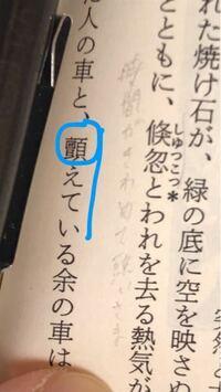 この漢字の読みと意味はなんですか?