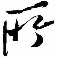 【ハルコ】です。 この漢字は、何と読むのですか? ↓↓↓↓↓ ㅤ ㅤ