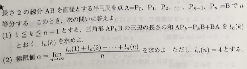高校数学の問題です。 解法を教えてください。