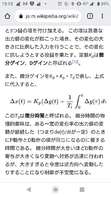 PID制御でまた質問させていただきます。 WikiでPID制御を確認すると途中で添付の式がいきなり出てきます。 このΔx(t)はなんの式でしょうか? 単位時間当たりの操作量の変化かと思ったのですがだとしたら積分の式がよく分かりません。詳しい方説明をお願いします