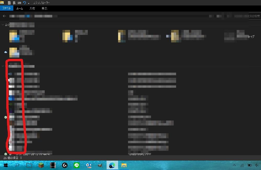 windows10のエクスプローラーの表示が変わってしまいました。赤く囲ってあるところに本来ならダウンロードとかデスクトップとかあったんですが...