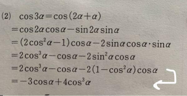 三角関数です。どのような計算をしたら5行目の式から最後の式になりますか?【至急です】