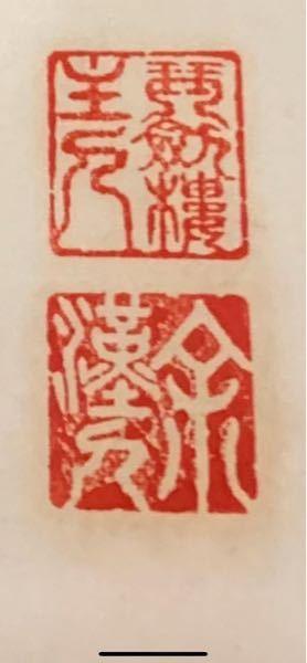 書道 この篆刻は誰のものか分かりますか?
