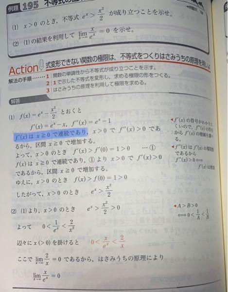 青で引いた「f'(x)はx≧0で微分可能である」とはどうやったらわかりますか? f'(a)=lim{f(a+h)-f(h)}/h をやってみましたが計算がうまくいきませんでした。