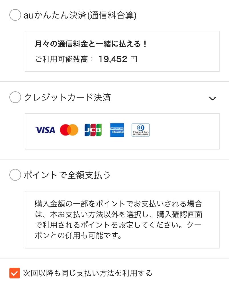 至急! au PAYマーケットで買い物をする時、画像のような画面が出ますが、 auかんたん決済を選択した場合19,452円までは通信料と合算にならずに使えるという事でしょうか? それとも700円の物を買うと通信料に700円上乗せされるということでしょうか?