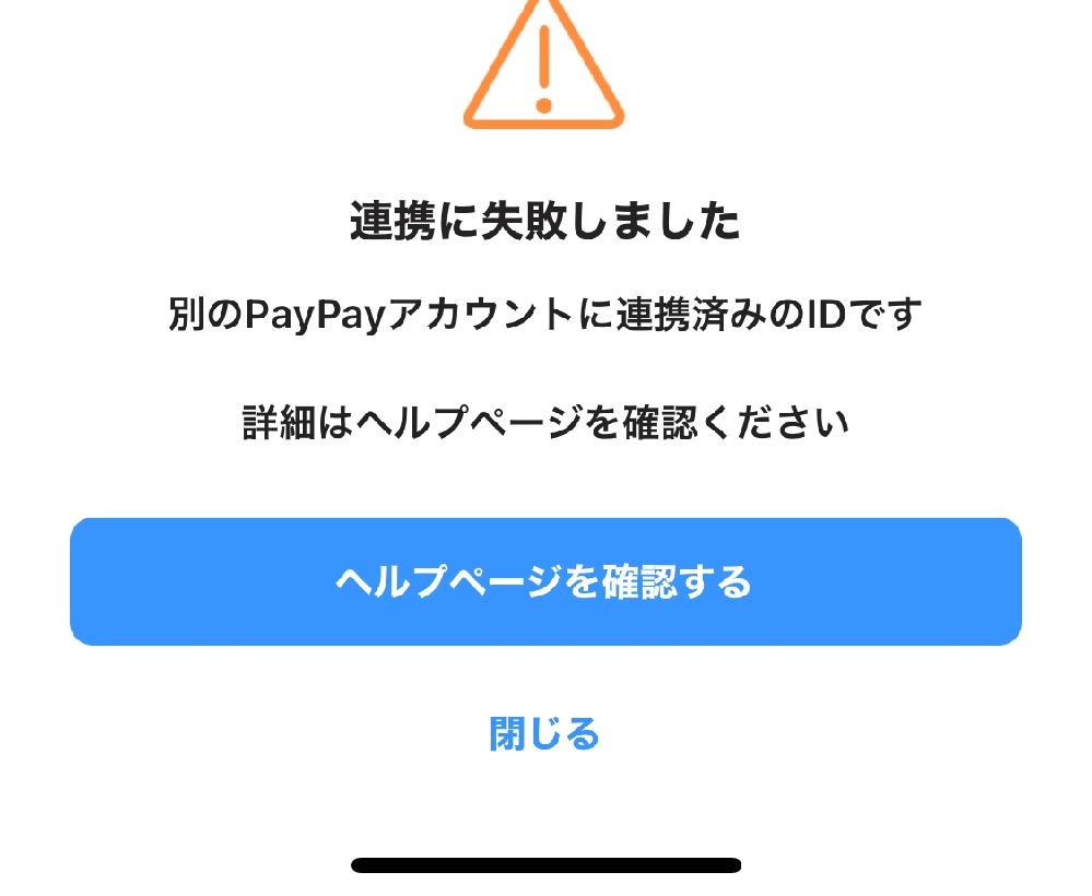 PayPayとYahoo japan idの連携についてです。 PayPayのアプリからはYahoo japan id 未連携になっているのに進むと 連携済みのid となってしまってYahooに...