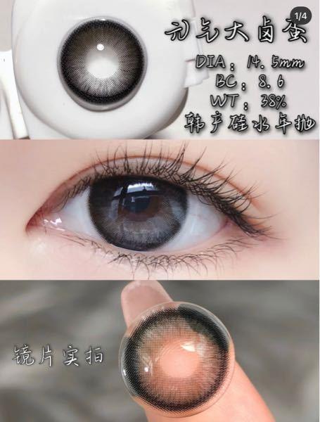 この写真に似ていて日本のサイトなどで買えるものを探しています!!わかる方いましたら教えて欲しいですm(*_ _)m♡ カラコン カラーコンタクト 中国カラコン