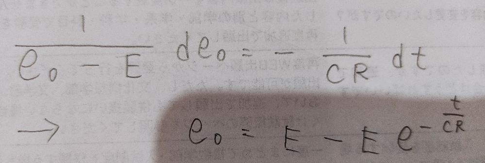 上式からe0を求めたいのですが、途中式を教えてください。 下式の様になるらしいのですが…