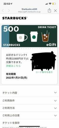 LINEギフトについて質問です。 スタバ500円ぶんのギフトを貰ったのですが、600円程のフラペチーノを頼んで差額を現金で支払うことはできますか??