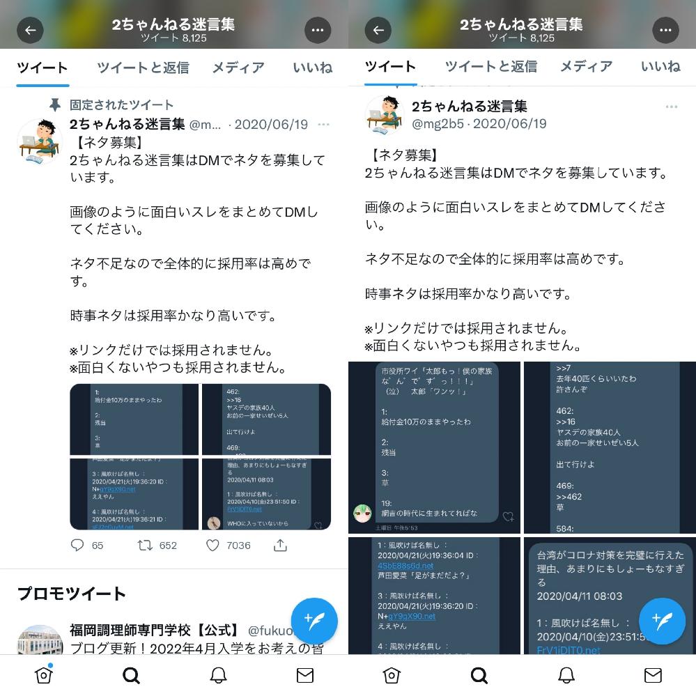 Twitterが変なんですけどこれはなんですかね? 新しくアカウントを作ったら右のような表示の仕様になっていました。左は昔から使っているアカウントの表示の仕様です。設定をいじっても再起動してもこうです。これはどうやったら直りますか?新しいアプデですか?バグですか?