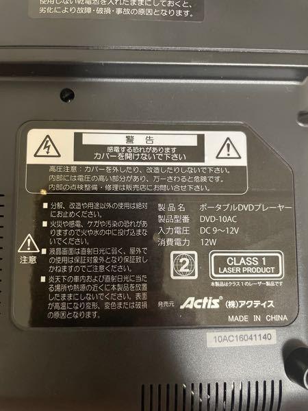 アクティスのポータブルDVDプレーヤー 型番DVD-10AC はテレビに繋げることは可能ですか? またどのようなケーブルが必要でしょうか