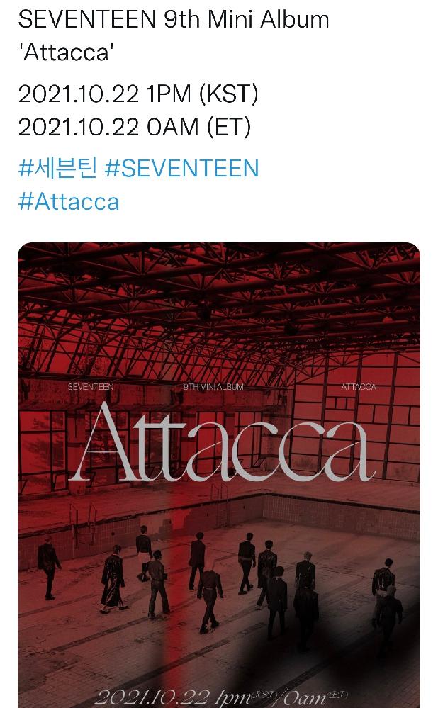 さっきでたこれってアルバムの発売ってことですか? SEVENTEEN attacca