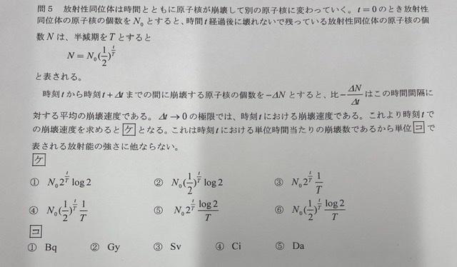 物理の原子分野の問題がわからず困っています。 写真の問題の解答を教えてください。