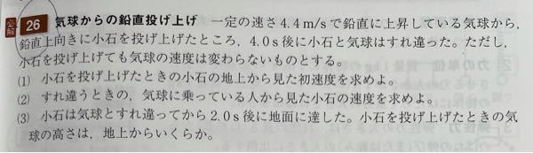(3)で、気球とすれ違った時の速度を初速度として y=19.6×2.0+1/2×9.8×2.0^2 =58.8 58.8-17.6=41.2 という計算だと違うのはなぜですか?19.2を初速度としてはダメですか? 答え (1)24m/s (2)20m/s (19.6m/s) (3)32m