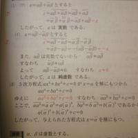 青チャ数3-例題2 実数or純虚数かの問題(α‾βは実数でない) イ)α‾β - ‾αβ  4行目の 「また、」から意味が分かりません(*_*   丁寧にご教示頂きたいです。