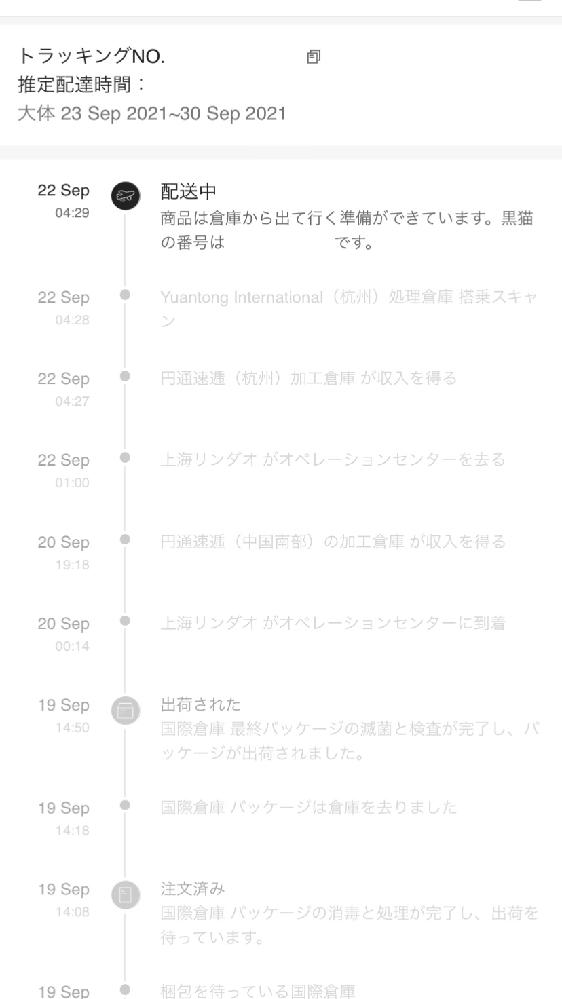 今月18日にsheinを購入した者です。 お急ぎ便の方で頼んでいるので、推定時間は23日〜30日となってますが、お急ぎ便でも推定時間が遅れることはありますか? あと、この配送中とゆうのはもう日本...