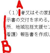 ワードでAの位置にBを合わせたいときどうすればいいのでしょうか?