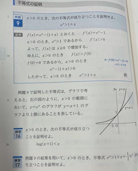 数Ⅲです。練習17番の問題の解き方と答えを教えてください。よろしくお願いします。