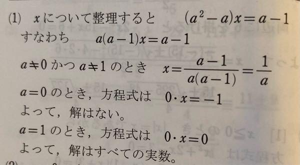 「aを定数とするとき、次の方程式を解け。 a²x+1=a(x+1) 」 という問題の解説が下の写真です。 a≠0,1の時、どのようにx=1/aに変形したのかが分かりません。どなたか教えてください。