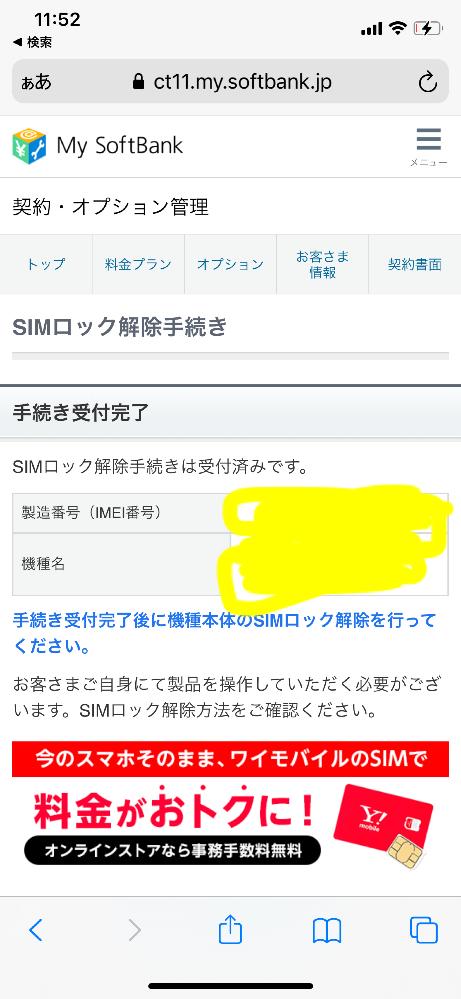 iPhone 未開封SIMロック解除について 未開封で譲渡したいのですが、 SIMロック解除手続きは受付済みです。とでて、こちらの作業は終わりでしょうか? 解除されてるかも不安です。 開封してないのでアクティベーションロックなしと記載して良いのでしょうか? 詳しい方お願いします。