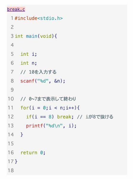 C言語について。 独学でC言語について学んでいるのですが、分からないので質問します。 この画像の出力結果は0〜7までしか出力されないのですが、何故でしょうか? if(i==8) break ここのiが8になって抜けるのに何故0〜7なのでしょうか? どなたかご教授お願いします。