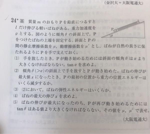 物理の力学の問題です。 (4)のバネの最大の伸びxの正解が、 (動摩擦係数=αとすると、) x=2l(sinθ−αcosθ)なんですが、この答えに違和感があって、 1番伸びるのはθが90度の時だと思うのですが 問題文に おもりを垂直に吊すとlだけ伸びると書いてあって θに90度を代入した時のxの値と一致しないのでどういうことなのかなぁとおもいました。 どなたかご説明お願いします。