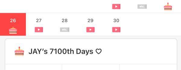 「最愛ドル」アプリのenhypenのカレンダーにあるこの日はどういう記念日ですか? 他にも、「JAKE's 6900th day 」や、「HEESEUNG's 7300th day」などあります!