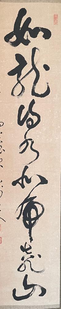 これらの漢字の楷書を教えてください