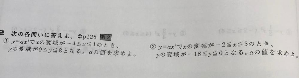 この二問が分かりません。 y=xの2乗に代入をするのは分かりますが、 xとyの変域のどちらを代入したら良いのかわからないので教えてください! お願いします!