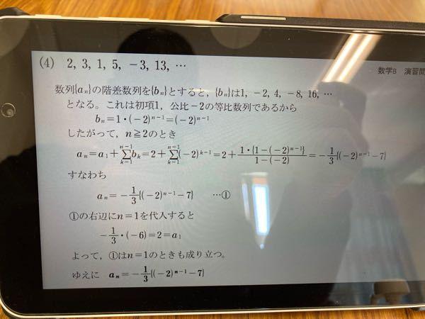 この問題を解いたらこの答えのマイナスがすべてプラスになりました。 それでも正解ですか?
