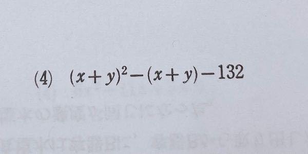 この問題の因数分解を教えてください。