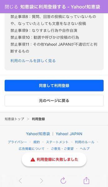 Yahoo知恵袋について プロフィールを編集しようとしたら、「利用登録が必要です」と表示され、「同意して利用登録」を押したのですが、、何度やっても以下の写真のように「利用登録に失敗しました」となります。どのようにすれば利用登録できますか?