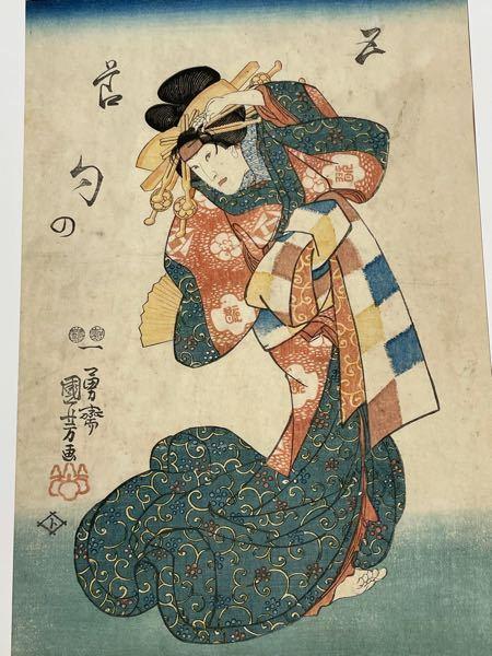 この浮世絵の題名となんて書いているかわかる人いますか? 作者は歌川国芳です