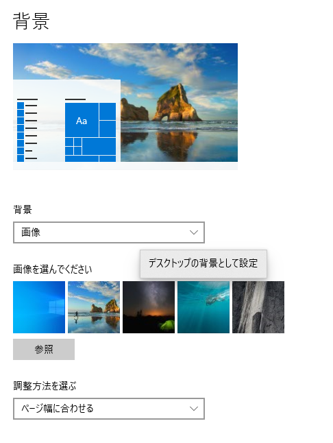 デュアルモニターでの背景設定について OSはwin10Home バージョン21H1です。 モニター1、2で別々の背景画像を設定したいのですが、設定できません。 色んなサイトで個人用設定から画像を右クリック、モニター2に設定すると説明されていますが、右クリックをしても「デスクトップの背景として設定」しか項目がないため、設定ができません。 解決方法をご存じの方がいたら教えて頂けると助かります。