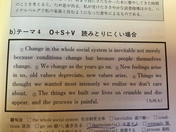 この英文の④の部分を詳しく解説してほしいです。説明を読んでもよくわからなかったです。