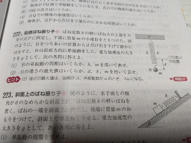 物理 バネです。 以下の問題222番の(2)を力学的エネルギー保存を用いて解いてほしいです。 よろしくおねがいします。