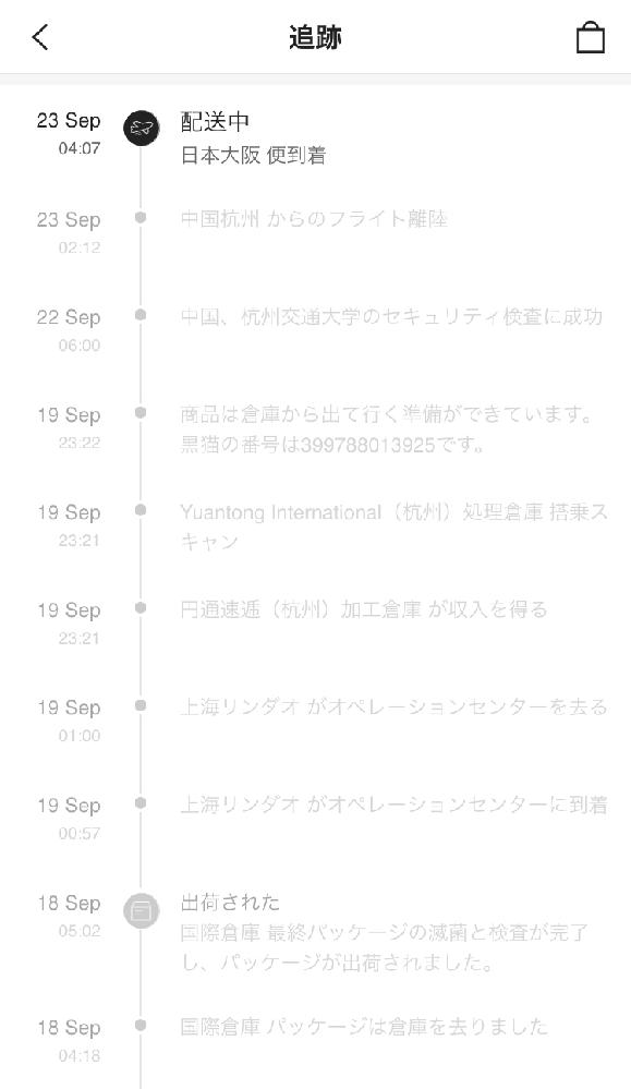sheinで先日買い物をしたのですが、今頼んだ物は大阪のどこにあるのでしょうか? わかる方解答お願い致しますm(*_ _)m