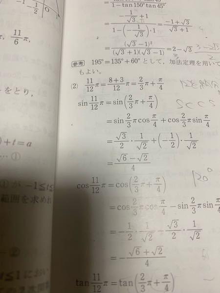 ここの真ん中のcosの答えの分子の√6と√2が入れ替わっても正解になりますか?