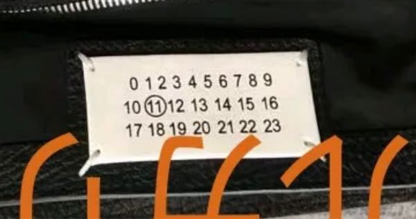 【緊急】 マルジェラ 5AC スモールバッグ この画像のナンバータグは偽物でしょうか?