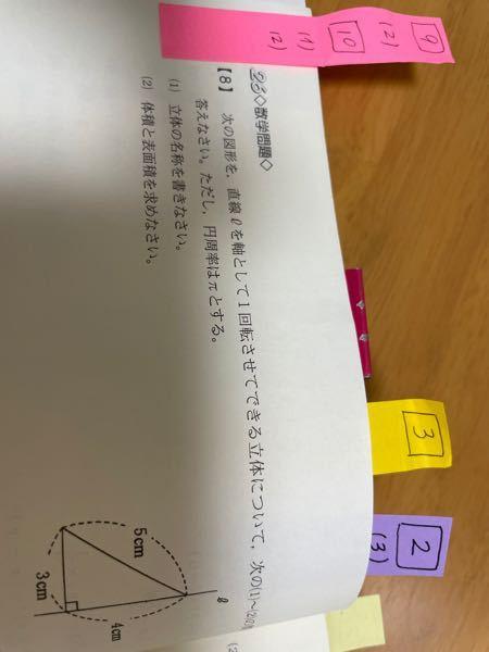 (2)の表面積の出し方詳しく教えて欲しいです。