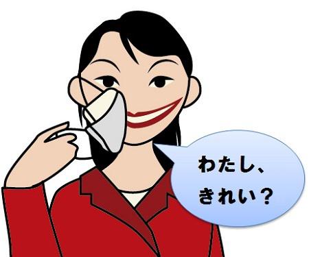 【ごんごんちぃがおるよ大喜利】 マスクを取らずに口裂け女と見破る方法を教えてください。