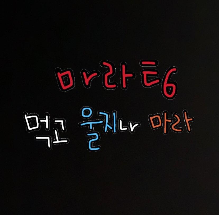 この韓国語の意味を教えて欲しいです。