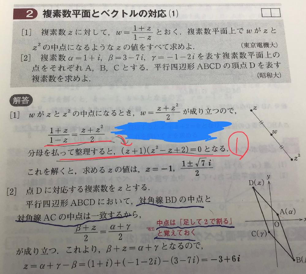 数学Ⅲ、複素数平面の質問です。 ①の途中式を詳しく教えてください。よろしくお願いします。