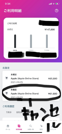 iPhone13.ペイディについて。 iPhone13をアップルオンラインストアで予約購入しましたが、iPhone13Proに変更したくて、13をキャンセルしてProを再度購入しました。まだ発送準備も何もされていない状態だったのでキャンセルできたのですが、ペイディのアプリ画面ではキャンセルが反映されておらず追加で請求額が表示されています。アップルストアの方ではキャンセルされました。と表示。メ...