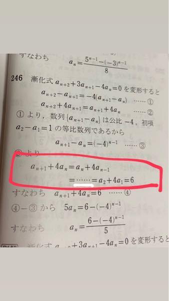 高2数IIの隣接3項間の漸化式の問題です。 赤枠の中の、・・・・・・ってなんですか? それと、なんでn=2を代入しているのですか? もうすぐテストなので、できるだけ分かりやすく教えてください!