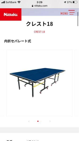 急ぎです。 ニッタクの卓球台についてです。 家に卓球台を買おうと思っていますがクレスト18(80000円+税、天板の厚さ18mm、中国製)とハノーバーSL-M(110000円+税、天板の厚さ22mm、日本製)で迷っています。感覚が明らかに変わって練習に支障が出るならハノーバーSL-Mの方を買ったほうがいいと思うんですけどあまり変わらないならクレスト18を買おうと思っています。皆さんはどちらがいいと思いますか?そして天板の厚さ4mmは結構変わるもんですかね?