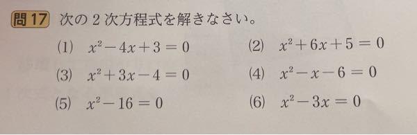 こちらの問題で間違えがあれば教えて頂きたいです(><)(><) そして(6)が分からなくて解けなかったため、良ければ解説して頂ければと思います(T-T)よろしくお願い致します (1) x=1,3 (2) x=-1,-5 (3) x=1,-4 (4) x=-2,3 (5) x=4