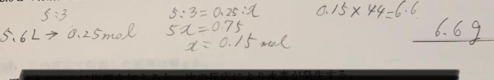 プロパンの完全燃焼において、5.6Lの酸素が燃焼に使われた時、発生する二酸化炭素は何gか?という問題ですが、解いてみたんですが、合ってますか?間違ってたら指摘をお願いいたします