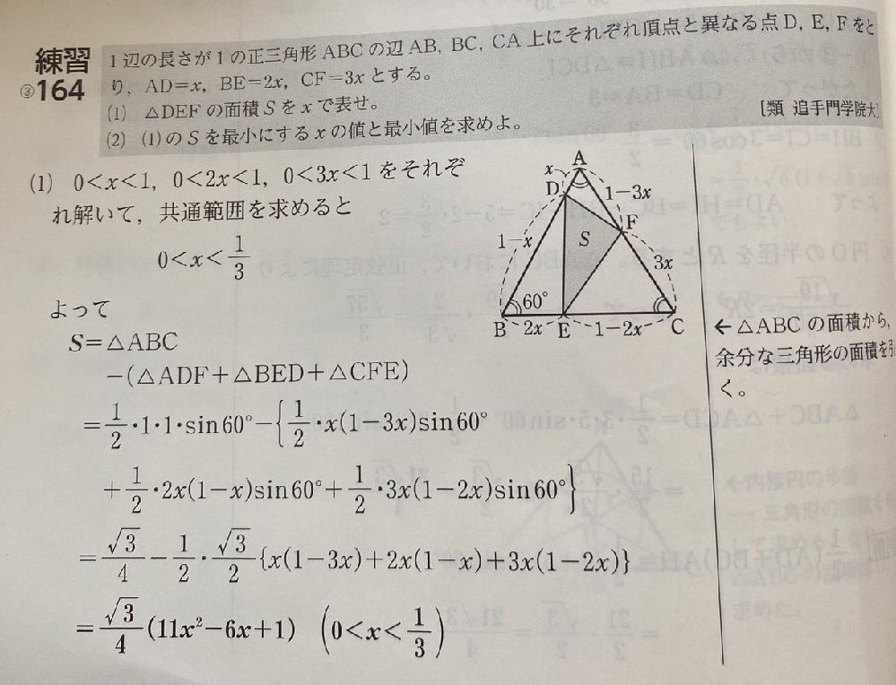 大至急お願いします! 3つ目の=から最終的な答えに何故そうなるのかわかりません。 教えてください!!
